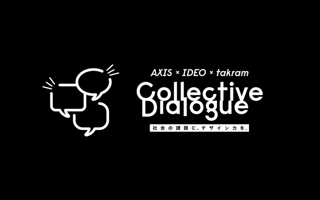 AXIS × IDEO × takram presents 1st Collective Dialogue